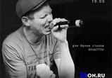 14 апреля в Воронеже пройдёт концерт рэп-исполнителя Нигатива