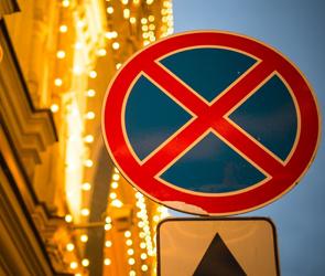 На центральных улицах Воронежа на полтора дня запретят парковку