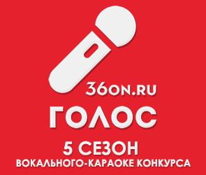 Открыта запись на пятый караоке-конкурс «Голос 36on»