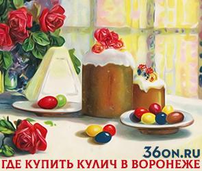 Пасха 2018: где в Воронеже купить вкусный кулич