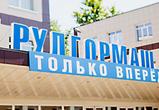 На территории воронежского завода «Рудгормаш» хотят создать индустриальный парк