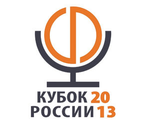 Итоги Кубка России 2013