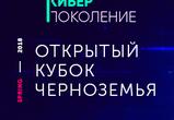 Анонс первого сезона крупнейшей лиги черноземья Киберпоколение
