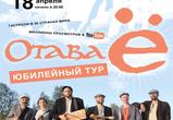 18 апреля в Воронеже пройдёт большой концерт фолк-группы Отава Ё