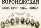 На конференцию Воронежской педагогической школы прибыли педагоги Швеции и Польши