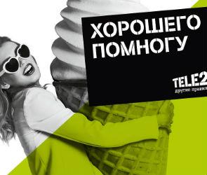 Воронежские абоненты Tele2 предпочитают фиксированную плату за связь