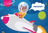 «Космические» бонусные карты предложила своим гостям сеть кинотеатров Star&Mlad