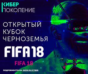 Регистрация на турнир по дисциплине FIFA 2018