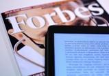 Воронежцы снова попали в список богатейших бизнесменов Forbes