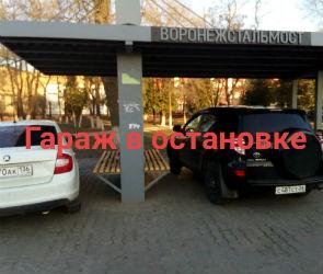 Воронежцы устроили гараж «в остановке»