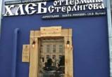В Воронеже закрывается скандальная лавка «Хлеб от Германа Стерлигова»