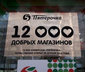 Двенадцать в один день: федеральная торговая сеть открыла 12 000-ый магазин