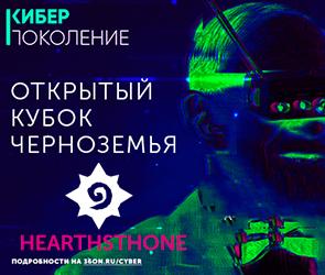 Итоги турнира Hearthstone в рамках лиги Киберпоколение - Spring 2018