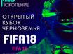 Итоги турнира FIF...