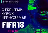 Итоги турнира FIFA 2018 в рамках лиги Киберпоколение - Spring 2018