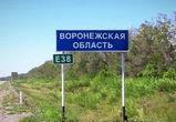 В Воронеже пройдет конкурс на лучший въездной знак на территорию области