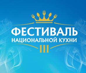Третий фестиваль национальной кухни пройдет в Воронеже 19 и 20 мая