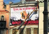 В центре Воронежа повесили баннер: «Путин, мы не хотим смерти»
