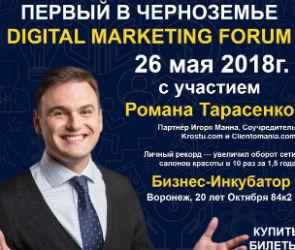 26 мая в Воронеже пройдет Digital marketing forum