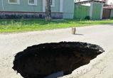 «Врата в ад» открылись посреди асфальтированной дороги в Воронеже