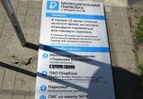 Воронежцы обсуждают таблички платных парковок в центре города