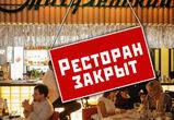 Закрылся ностальгический ресторан «Жигулевский»