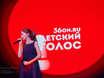 Гранд-финал 2 сезона «Детского Голоса 36on»  168662