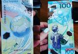 Купюры номиналом 100 рублей с символикой ЧМ появились в Воронеже