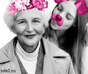 Добавь бабушку в друзья: Tele2 связывает поколения