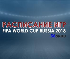 64 матча: расписание игр ЧМ по футболу 2018
