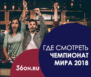Где смотреть ЧМ 2018 в Воронеже: 12 мест с вкусной едой и большими экранами