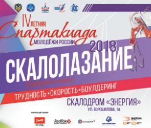 22-24 июня в Воронеже пройдет Спартакиада молодежи России по скалолазанию
