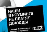 Tele2 отменяет плату за домашний тариф в роуминге