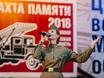 «Вахта памяти-2018»: концерт в Зеленом театре 19 июня 169457