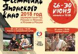 Самурайская кухня и Древний Рим: что ждет воронежцев на фестивале японского кино