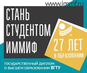 Набор открыт: стань студентом Института менеджмента, маркетинга и финансов