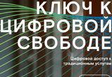 В России запущена Единая биометрическая система
