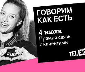 Скажут как есть: Tele2 проводит 12-й «День открытых людей»