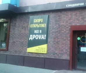 Subway у ВГУ превратят в ДРОVА