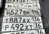В Воронеже на улице Космонавтов после ливня нашли 8 автомобильных номеров