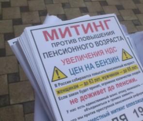 В Воронеже пройдут целых два митинга против повышения пенсионного возраста