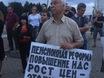 Митинг против пенсионной реформы  170509