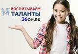 Воспитываем таланты 2018: ТОП-10 кружков и секций для детей в Воронеже