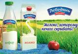 «Лебедяньмолоко» заменит продукт, если вас не устроил вкус или качество