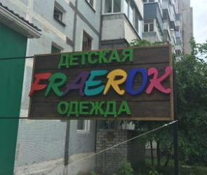 «Фраерок»: в Воронеже появился магазин одежды для «четких» детей