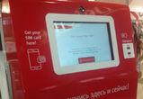 В Воронеже появились интеллектуальные терминалы для выдачи SIM-карт