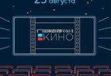 Во время «Ночи кино» в воронежском Зеленом театре бесплатно покажут три фильма