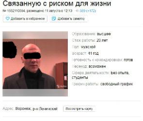 Воронежец ищет работу, связанную с «риском для жизни»