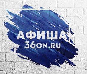Афиша на 18 и 19 августа: Раменье-опера, История ритма и Воронеж театральный