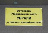 У Чернавского моста в центре Воронежа ликвидирована аварийная остановка